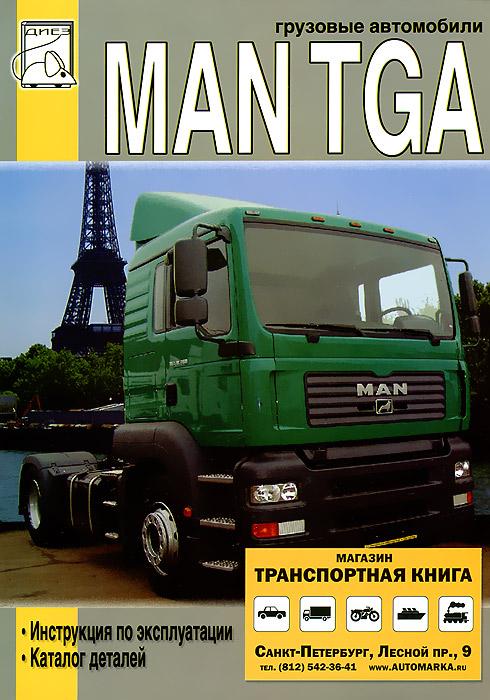 Грузовые автомобили MAN TGA. Руководство по эксплуатации и техническому обслуживанию, каталог деталей