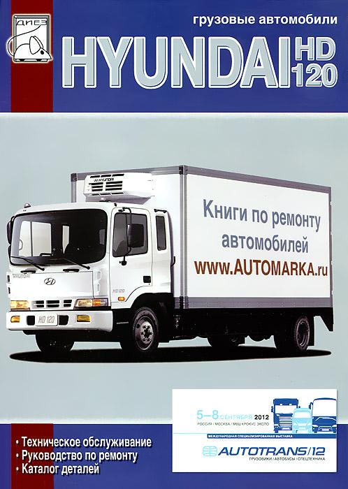 Грузовые автомобили Hyundai HD 120. Техническое обслуживание, руководство по ремонту, каталог деталей