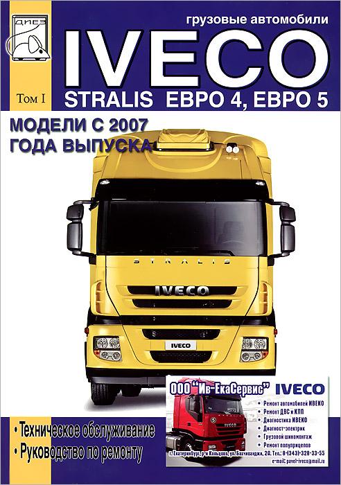 �������� ���������� Iveco Stralis AT/AD Euro 4/5 � 2007 ���� �������. � 2 �����. ��� 1. ����������� �� �������, ����������� ������������