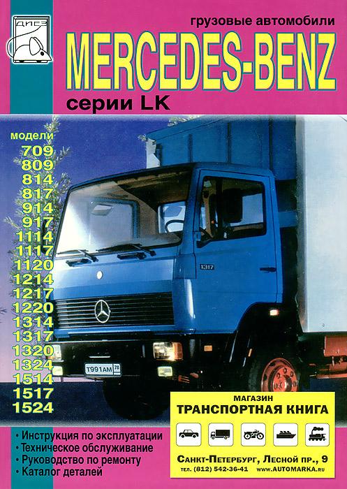 Грузовые автомобили Mercedes Benz LK. Инструкция по эксплуатации и техническому обслуживанию, руководство по ремонту, каталог деталей