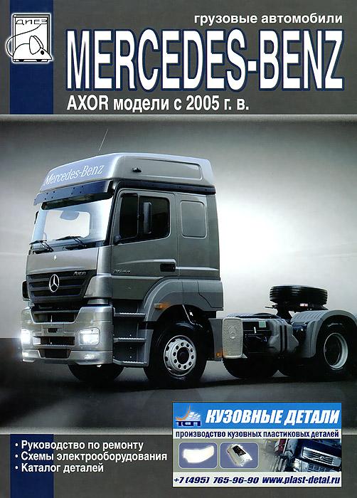 Грузовые автомобили Mercedes-Benz Axor c 2005 года выпуска. Руководство по ремонту, каталог деталей, схемы электрооборудования