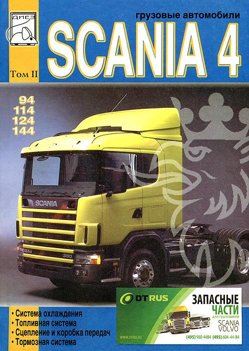 Грузовые автомобили Scania 4 серии. Том 2