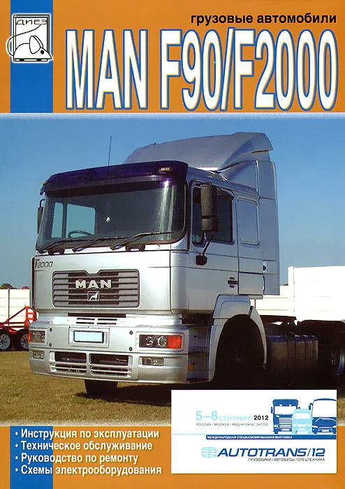 �������� ���������� MAN F90/F2000. ������������, ������, �������������������