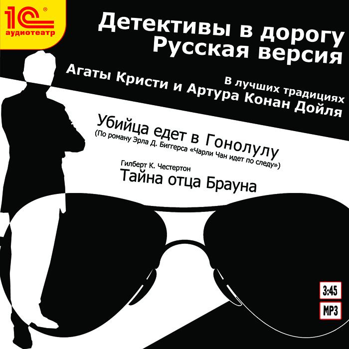 Детективы в дорогу. Русская версия (аудиокнига MP3)