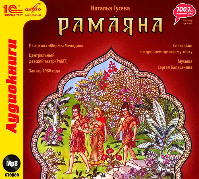 Рамаяна (аудиокнига MP3)