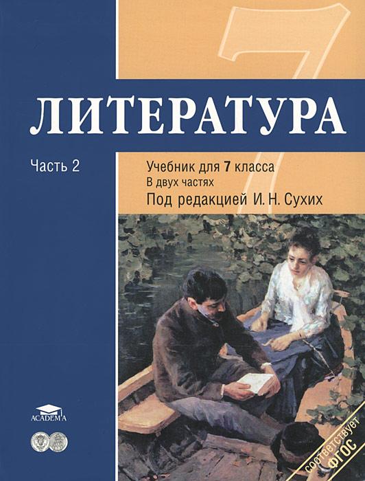 Литература. 7 кл. В 2 ч.Ч. 2.: Учебник. 3-е изд. Под ред. Сухих И.Н