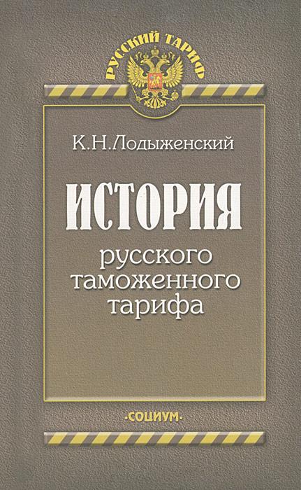 Обложка книги История русского таможенного тарифа
