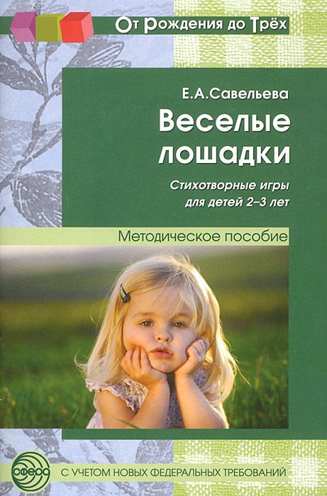 Веселые лошадки. Стихотворные игры для детей 2-3 лет ( 978-5-9949-0611-8 )