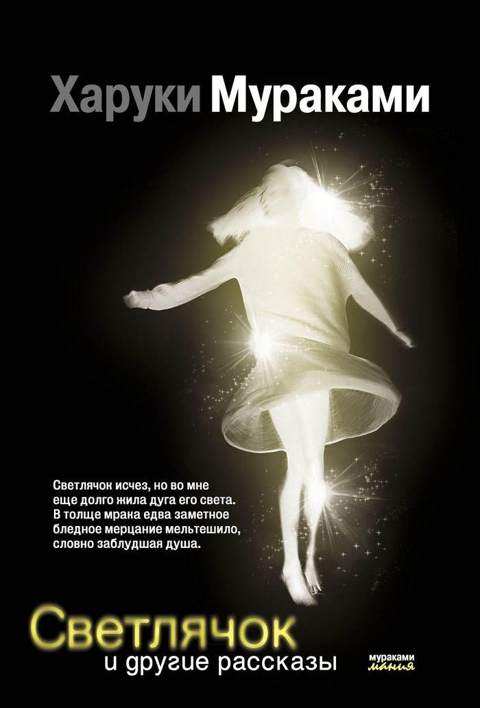 Книга Светлячок и другие рассказы