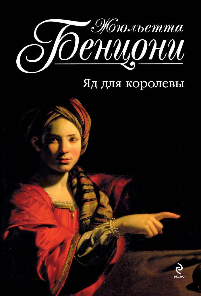 Книга Яд для королевы