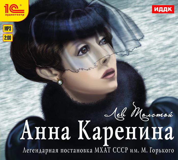 Анна Каренина (аудиокнига MP3)