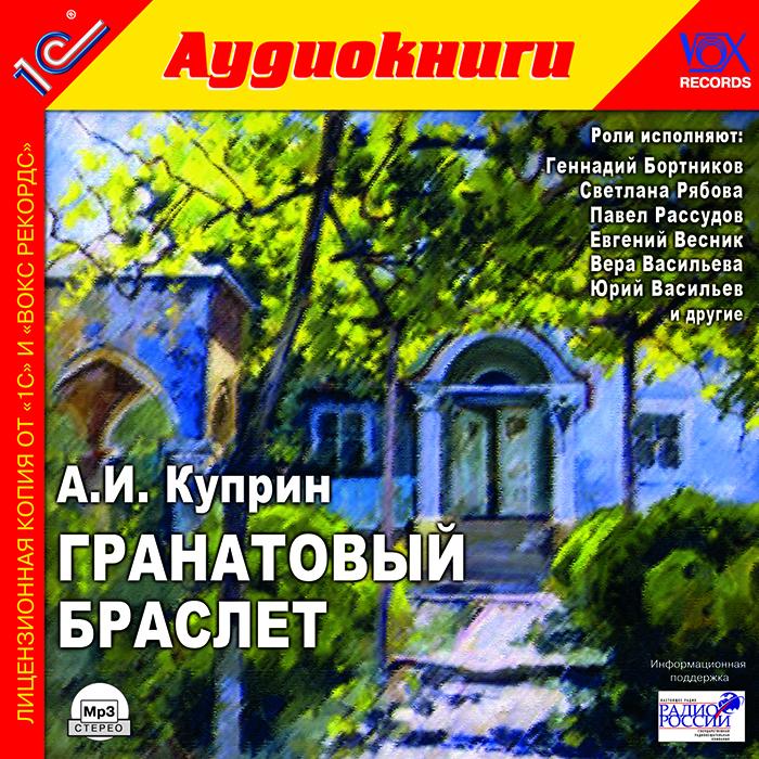 Гранатовый браслет (аудиокнига MP3). А.И. Куприн