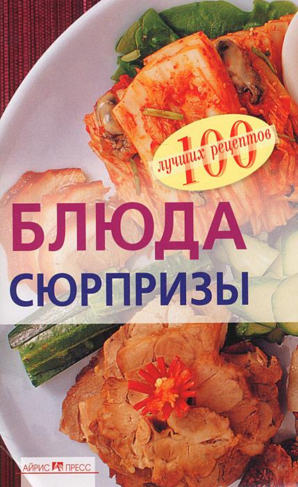Блюда-сюрпризы ( 978-5-8112-4988-6 )