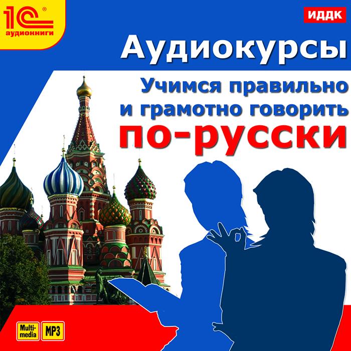 Учимся правильно и грамотно говорить по-русски (аудиокнига MP3)