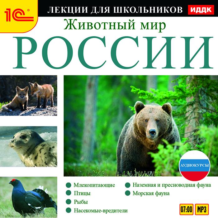 Животный мир России (аудиокурс MP3)