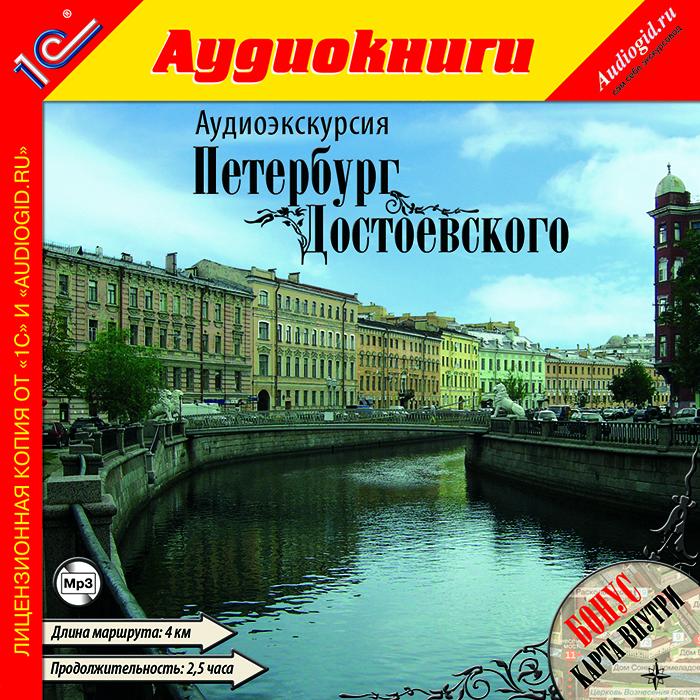 Аудиоэкскурсия. Петербург Достоевского (аудиокнига MP3)
