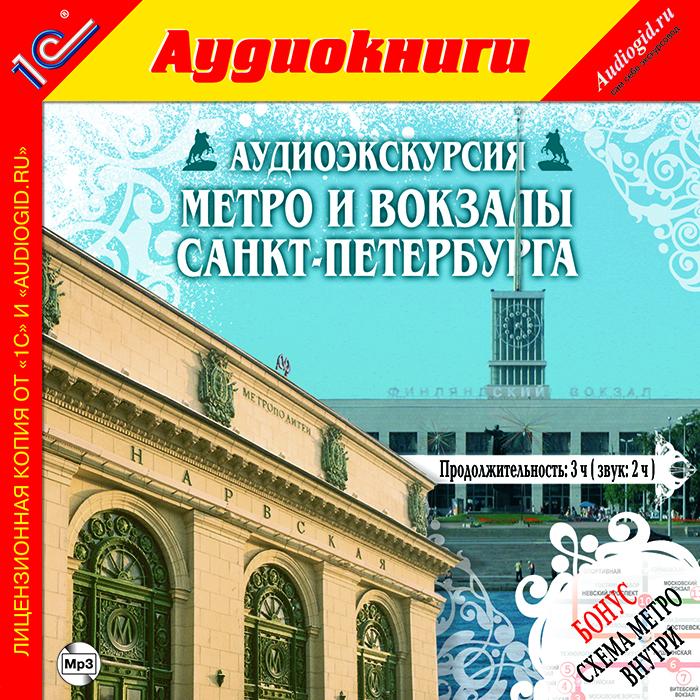 Аудиоэкскурсия: Метро и вокзалы Санкт-Петербурга (аудиокнига MP3). С. Баричев