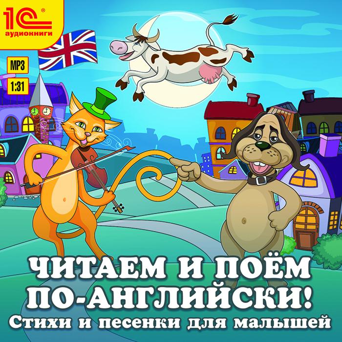 Читаем и поем по-английски! Песенки и стихи для малышей (аудиокнига MP3)