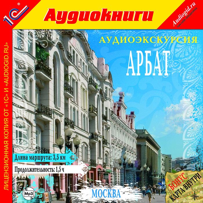 Аудиоэкскурсия: Арбат (аудиокнига MP3). Екатерина Усова
