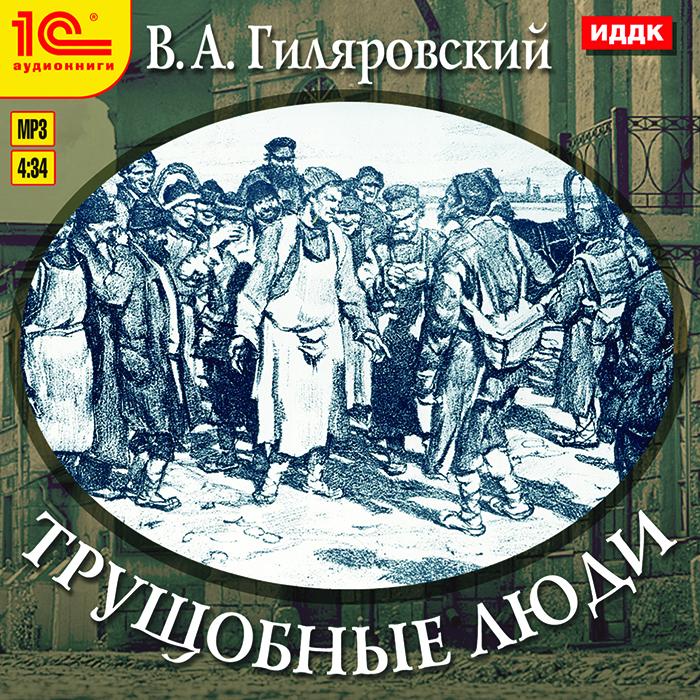 Трущобные люди (аудиокнига MP3)