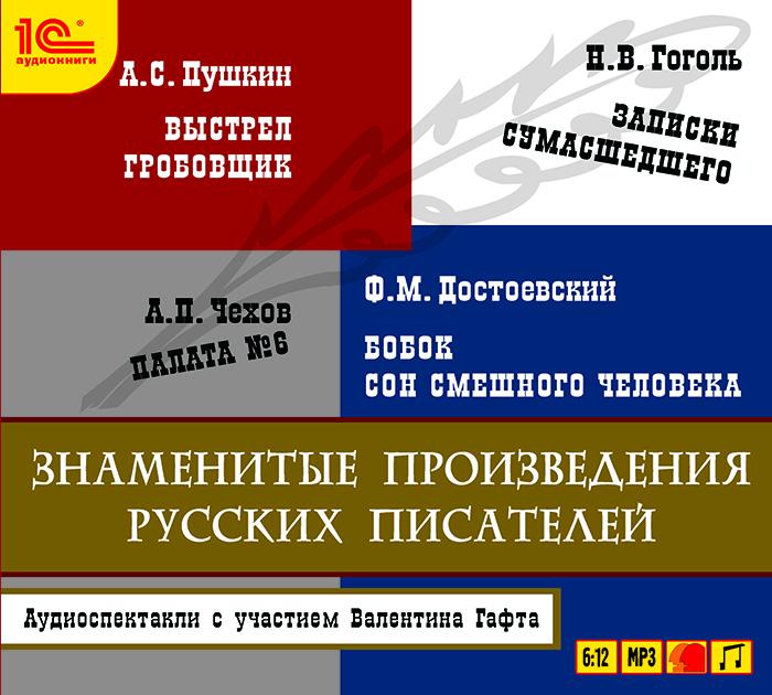 Знаменитые произведения русских писателей (аудиокнига MP3)