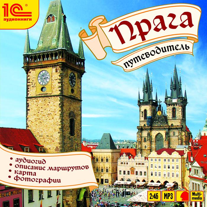 Прага. Путеводитель (аудиокнига MP3) ( 978-5-9677-1064-3 )