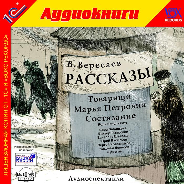 В. Вересаев. Рассказы (аудиокнига MP3)
