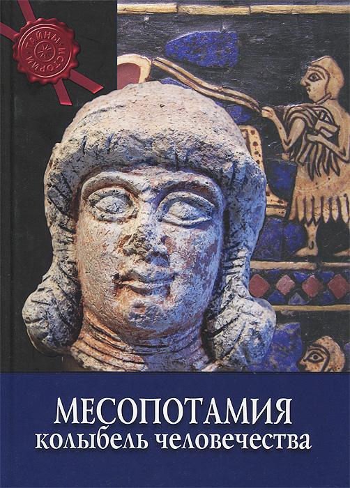 Месопотамия. Колыбель человечества ( 978-5-366-00448-0 )