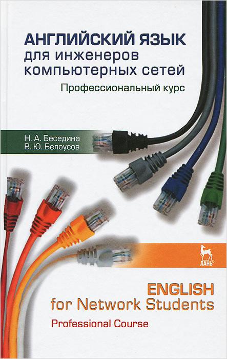 Английский язык для инженеров компьютерных сетей. Профессиональный курс / English for Network Students: Professional Course