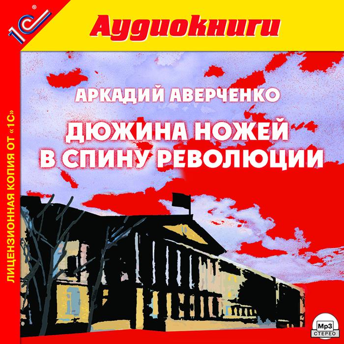 Дюжина ножей в спину революции (аудиокнига MP3). Аркадий Аверченко