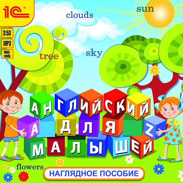 Английский для малышей. Наглядное пособие (аудиокнига MP3)
