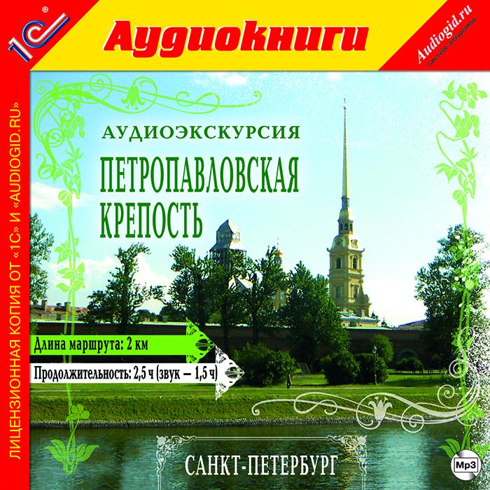Аудиоэкскурсия: Петропавловская крепость (аудиокнига MP3)