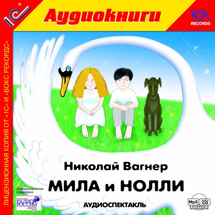 Мила и Нолли (аудиокнига MP3) ( 5-9677-0220-2 )