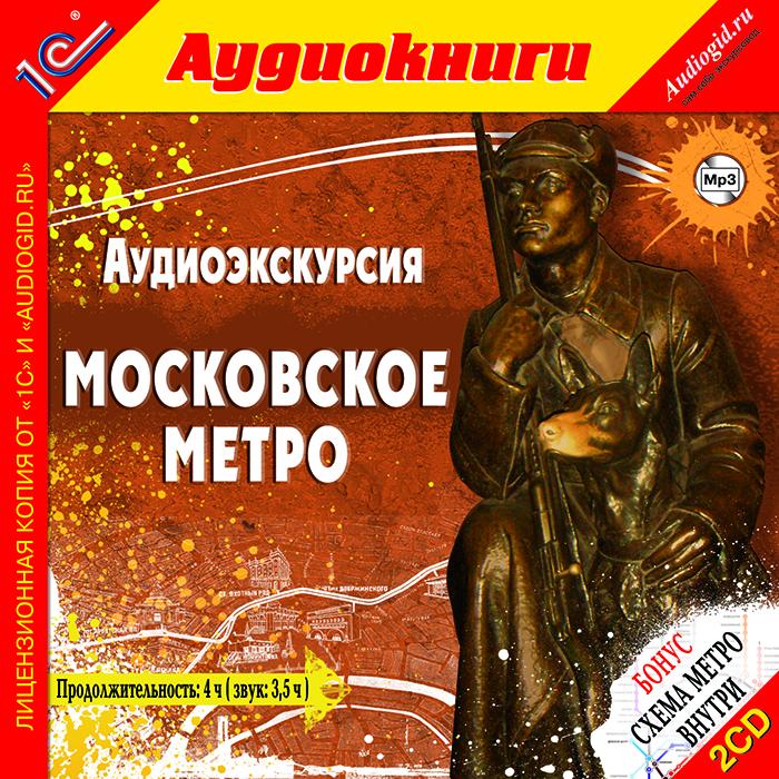 Аудиоэкскурсия. Московское метро (аудиокнига MP3 на 2 CD). Д. Аксенов