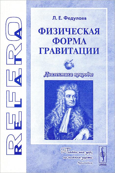 Физическая форма гравитации: Диалектика природы / Изд.2, стереотип.. Федулаев Л.Е.