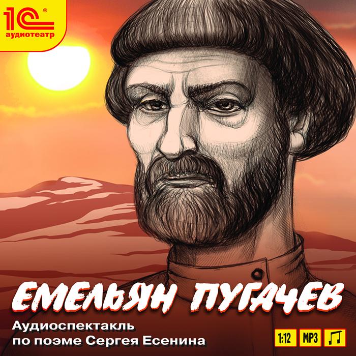 Емельян Пугачев (аудиокнига MP3)