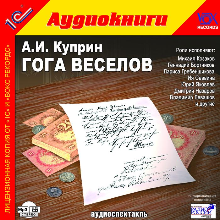 Гога Веселов (аудиокнига MP3)