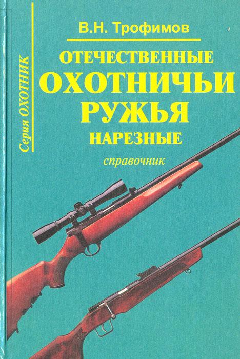 Отечественные охотничьи ружья. Нарезные. Справочник