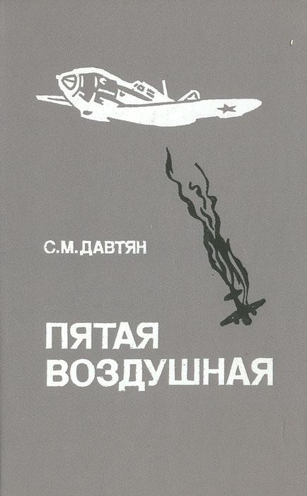 Пятая воздушная. Военно-исторический очерк боевого пути 5-й воздушной армии в годы Великой Отечественной войны