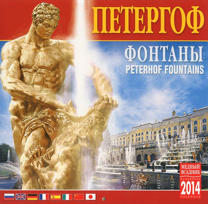 Календарь на скрепке (КР10) на 2014 год Петергоф [КР10-14067]