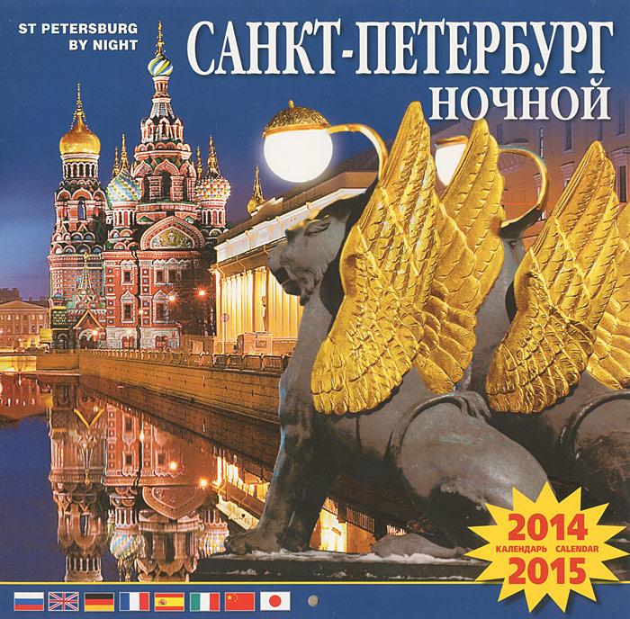 Календарь на скрепке (КР10) на 2014-2015 год Ночной Санкт-Петербург [КР10-14047]