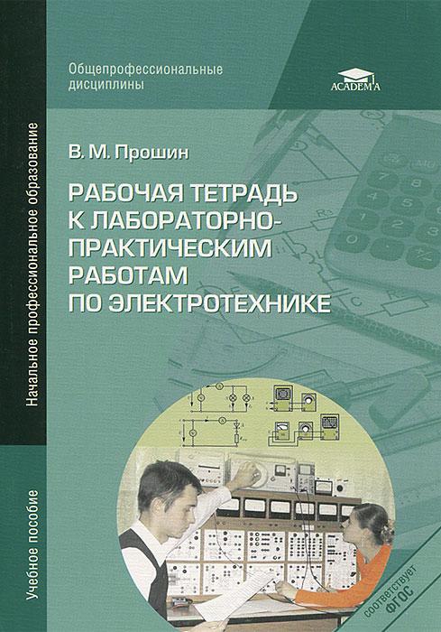 Решебник По Сборнику Электротехника Ярочкина