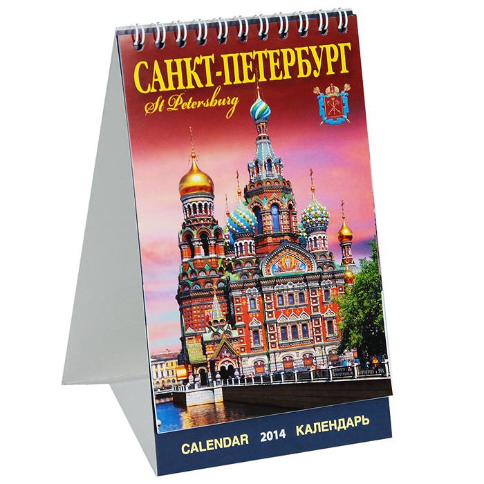 Календарь на спирали (КР40) на 2014 год Санкт-Петербург [КР40-14001]