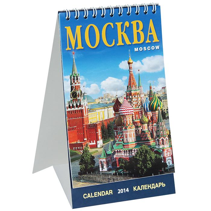 Календарь на спирали (КР40) на 2014 год Москва [КР40-14003]