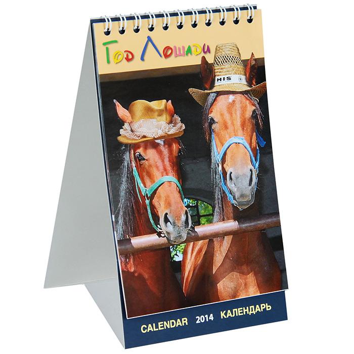 Календарь на спирали (КР40) на 2014 год Год лошади [КР40-14103]