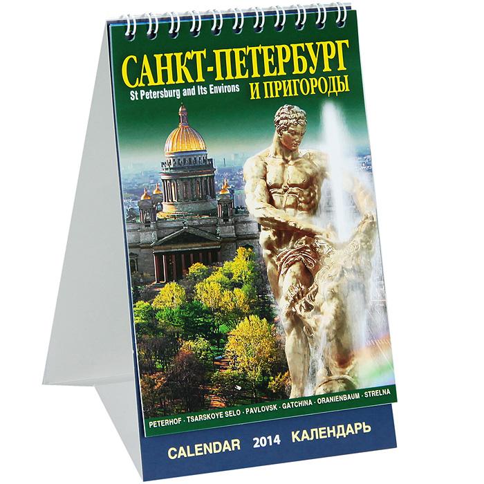 Календарь на спирали (КР40) на 2014 год Санкт-Петербург и пригород [КР40-14002]