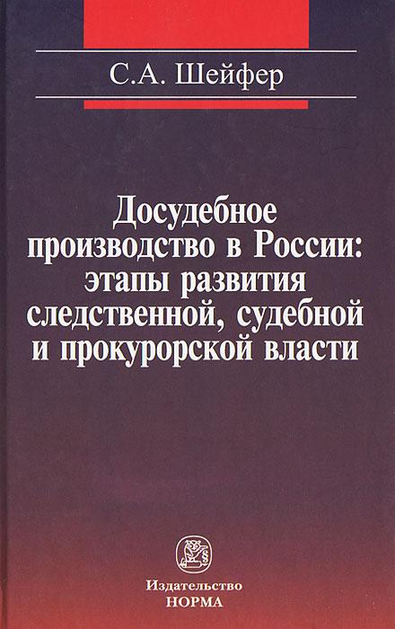Досудебное производство в России. Этапы развития следственной, судебной и прокурорской власти ( 978-5-91768-380-5, 978-5-16-006716-2 )