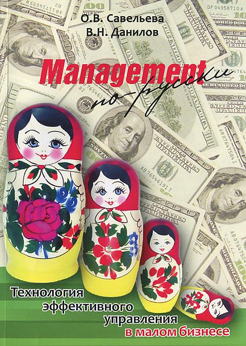 Management по-русски ( 978-5-904555-51-1 )