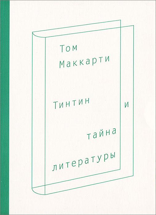 Тинтин и тайна литературы ( 978-5-91103-144-2 )