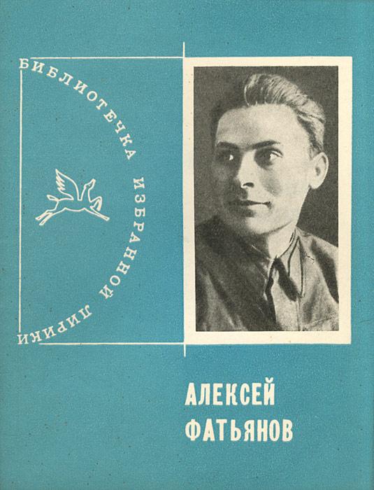 Алексей Фатьянов. Избранная лирика